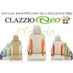 Clazzio/クラッツィオ CLAZZIO Neo+(ネオ プラス) アコードワゴン/CF6、CF7、CH9