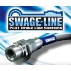 SWAGE-LINE/スウェッジライン ブレーキホース スチール レガシィ/BL5、BP5 商品番号:ST4812