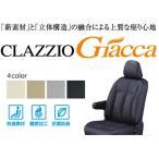 Clazzio/クラッツィオ CLAZZIO Giacca(ジャッカ) エスティマ/GSR55W、ACR50W H18/1〜H20/12 手動シート 7人乗り カラー:ブラック【14ETC0287K】