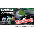 BLITZ/ブリッツ TV-NAVI JUMPER/テレナビジャンパー TV切り替えタイプ ステップワゴン/RP1、RP2、RP3、RP4 〜H29.9 商品番号:NCH22