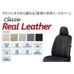 Clazzio/クラッツィオ Real Leather(リアルレザー) エスティマ アエラス-G/GSR55W、ACR50W H18/1〜H20/12 3列目 7人乗 カラー:ブラック【21ETC0293K】