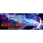 siecle/シエクル アシストリング 商品番号:RR03AP