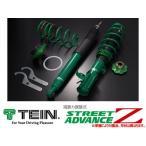 TEIN/テイン STREET ADVANCE Z(ストリートアドバンス ゼット) ノア・ヴォクシー ハイブリッド/ZWR80G商品番号:GSQ98-91AS2