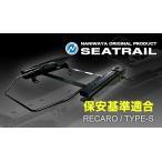 NANIWAYA/ナニワヤ シートレール RECARO/Sタイプ N BOX JF1/2 ベーシック(6ポジション)