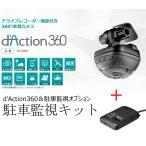 ショッピングドライブレコーダー CAR MATE/カーメイト d'Action 360(ダクション360) +駐車監視オプションのセット品