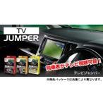 Yahoo!NANIWAYA Yahoo!ショップBLITZ/ブリッツ TV JUMPER/テレビジャンパー TV切り替えタイプ プリウス/ZVW51、ZVW55 H29.11〜 商品番号:TST35