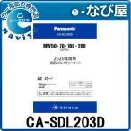 [7/11〜7/18まで店内ポイントUP]パナソニック 地図更新ソフト CA-SDL203D 2020年度版 MWシリーズ用 カーナビ ストラーダ