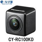 バックカメラ パナソニック CY-RC100KD HDR対応 リアビューカメラ