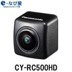 [7/11〜7/18まで店内ポイントUP]パナソニック バックカメラ CY-RC500HD HD画質 ストラーダ専用 対応機種限定