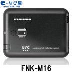 [7/11〜7/18まで店内ポイントUP]ETC 古野電気 新セキュリティ 単体使用  FNK-M16 セットアップなし