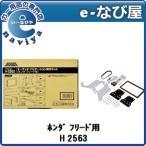 [7/11〜7/18まで店内ポイントUP]H2563 エーモン工業 オーディオ・ナビゲーション取付キット