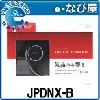[7/11〜7/18まで店内ポイントUP]送料無料/あすつく/JPDNX-B ジェイホーンパワード ブラックデンソー品番 272000-191 12V専用 DC12VJHORN POWER'D DENSO