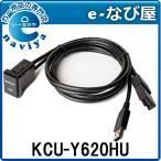 [7/11〜7/18まで店内ポイントUP]トヨタ車/汎用ビルトインUSB/HDMI接続ユニット アルパイン NXシリーズ用 KCU-Y620HU 1.75m