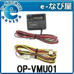 [21〜26日までポイントUP]ユピテル 駐車監視・電圧監視機能付電源直結ユニット OP-VMU01
