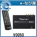 EONON 車載 地デジチューナー V0050 4×4高感度フルセグチューナー 12-24V車対応 HDMI出力対応 自動中継局サーチ