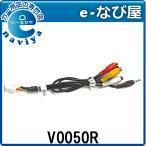 EONON 地デジチューナーケーブル V0050R EONON専用 GA2187J/GA2180J/V0050対応