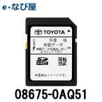 トヨタ純正ナビ用地図更新ソフト08675-0AQ51 SDカード 2017年秋版