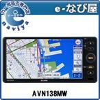 AVN138MW イクリプス カーナビ7型ワイド ワンセグ Liteシリーズ