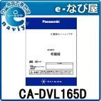 CA-DVL165D パナソニック  2016年度版 デジタルマップDVD-ROM 全国版 D050/DS100/DV150・250シリーズ用