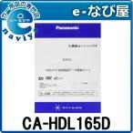 CA-HDL165D 在庫有 送料無料 パナソニック ナビ 地図更新キット 2016年度版 全国版 HDS600/700シリーズ用