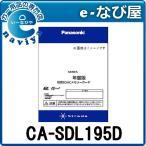 パナソニック Panasonic 2019年度版 地図SDHCメモリーカードAS300 LS710 810 R300 330 500 S300 310 Z500 ZU500 510シリーズ用 CA-SDL195D