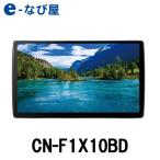 【納期一カ月程度】 カーナビ ストラーダ パナソニック  CN-F1X10BD 10インチ Blu-ray