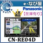 CN-RE03D 在庫有 パナソニック SDナビ 7型 180mmコンソール