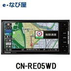 【在庫有】カーナビ Panasonicパナソニック Stradaストラーダ CN-RE05WD SDナビ7V型ワイド インダッシュナビ 2DIN 2D