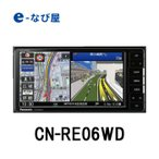 あすつく カーナビ パナソニック ストラーダ CN-RE06WD 7インチ 200mm DVD再生 高速音楽録音
