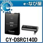 CY-DSR140D