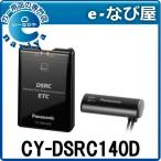 CY-DSR140D ETC2.0対応 DSRC車載器 パナソニック セットアップ無し