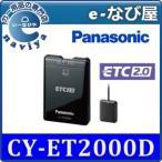CY-ET2000D パナソニック ETC2.0 車載器 送料無料 セットアップ無し