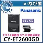 CY-ET2600GD パナソニック ETC2.0車載器 GPS付単体発話型 アンテナ分離 一般用【セットアップ無し】
