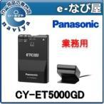 CY-ET5000GD 業務用ETC2.0車載器 在庫有 送料無料 パナソニック 【セットアップ無】