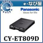 パナソニック ETC車載器 CY-ET809D パナソニック ※セットアップなし
