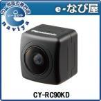 CY-RC90KD 在庫有 パナソニック Panasonic バックカメラ リアビューカメラ