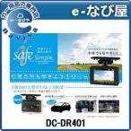 DC-DR401 デンソードライブレコーダー i-safe GEORGE SIMPLE本体 261780-0060 あすつく