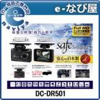 ドライブレコーダー DC-DR501 デンソー i-safe simple2 本体 261780-0090