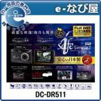 ドライブレコーダー DC-DR511 デンソー i-safe simple2 GPS本体 261780-0100