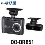 ドライブレコーダー 前後 日本製 デンソー i-safe simple4 DC-DR651 GPS内蔵 駐車監視 安全運転支援機能 261780-0140の画像