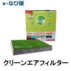 エアコンフィルター DCC8001 三菱車用 デンソー DENSO カビ 花粉 ウィルスをブロック 脱臭 014535-1140