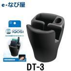 【あすつく】iQOS専用ホルダー フワポケ DT3
