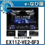 ALPINE アルパイン【2018年モデル】ヴェルファイア専用11型カーナビ ビッグX11 3カメラ・セーフティーパッケージ(バックカメラ色:ブラック)EX11Z-VE2-SF3