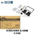 H2468 エーモン工業 在庫有  オーディオ・ナビゲーション取付キットホンダ N-BOX/N-BOX SLASH用