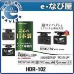 在庫有 HDR-102 ドライブレコーダー コムテック 安心の日本製 Gセンサー搭載