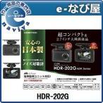 ショッピングドライブレコーダー HDR-202G ドライブレコーダー コムテック 送料無料 あすつく