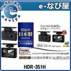 ショッピングドライブレコーダー HDR-351H コムテック ドライブレコーダー 在庫有 送料無料 200万画素 FullHD 常時録画 衝撃録画(Gセンサー搭載)