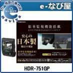 ドライブレコーダー コムテックCOMTEC HDR-751GP 200万画素FullHD 日本製3年保証 駐車監視機能搭載 GPSレーダー探知機連携