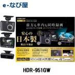ショッピングドライブレコーダー ドライブレコーダー 2カメ コムテック HDR-951GW