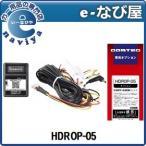 HDROP-05 在庫有 コムテック駐車監視・直接配線ユニット 送料無料